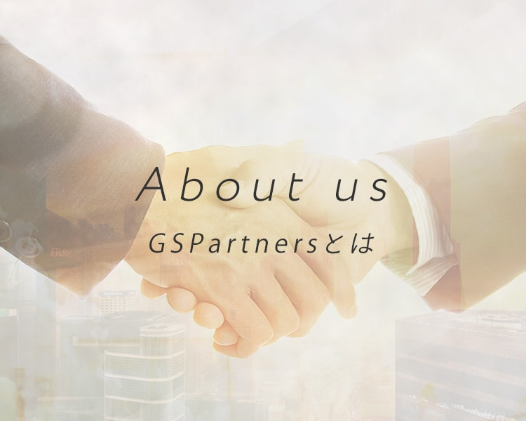 About us GSPartnersとは