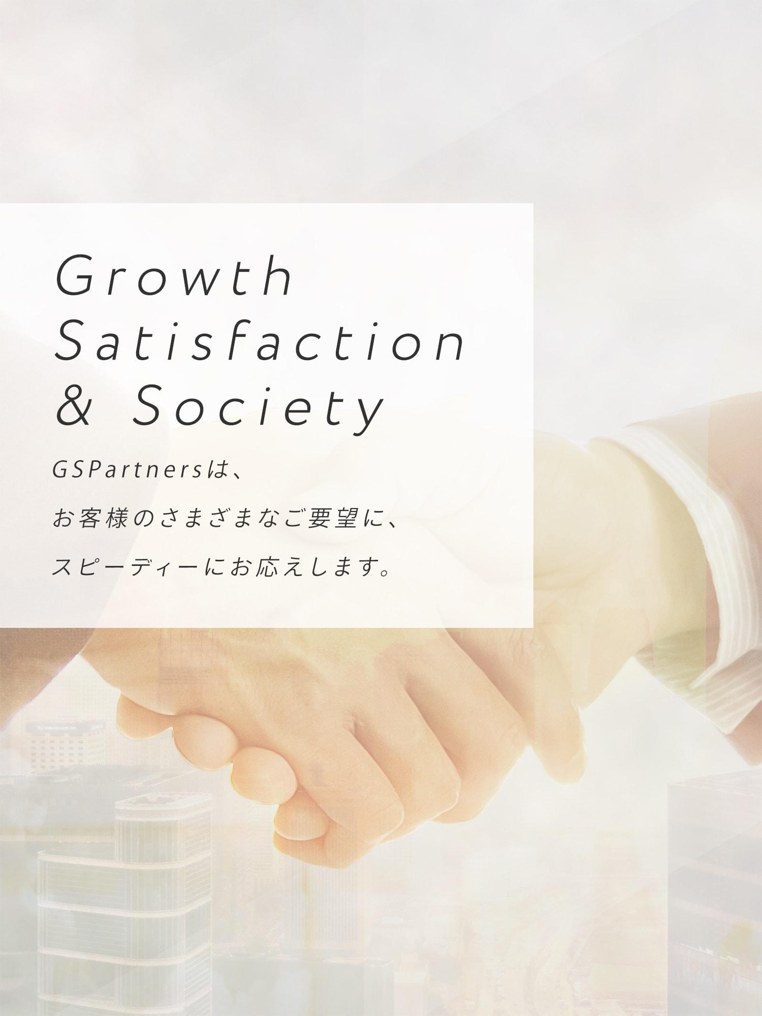 秋田のGSPartners(GSP)は、お客様のさまざまなご要望に、スピーディーにお応えします。